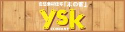 自然素材住宅「木の家」YSK